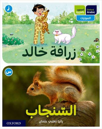 Khaled's Giraffe and Squirrels