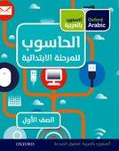 Oxford Arabic Computing Student Book 1