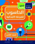 Oxford Arabic Computing Student Book 2