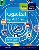 Oxford Arabic Computing Student Book 3