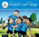 Arabic Club Readers Blue Band: Ahmed's Favourite Hobby