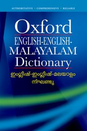 English-English-Malayalam Dictionary