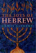 Cover for The Joys of Hebrew