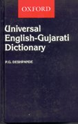 Cover for Universal English-Gujarati Dictionary