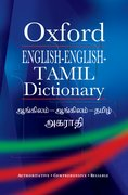 Cover for ENGLISH-ENGLISH-TAMIL DICTIONARY