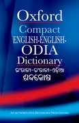 Cover for Compact English-English-Odia Dictionary
