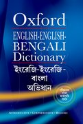 Cover for English-English-Bengali Dictionary