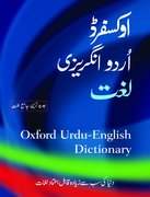 Cover for Oxford Urdu-English Dictionary