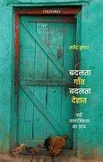 Cover for Badalte Gaon, Badalta Dehat