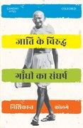 Cover for Jaati ke Viruddh Gandhi ka Sangharsh
