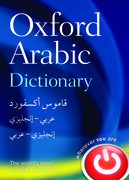 Cover for Oxford Arabic Dictionary